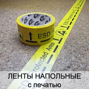 клейкие ленты напольной разметки с печатью