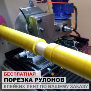 Бесплатная нарезка рулонов клейких лент напольной разметки по индивидуальному заказу