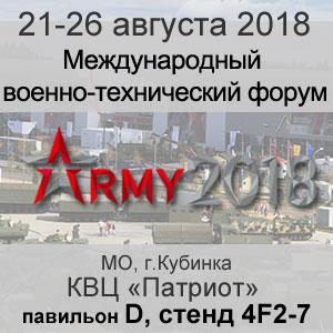 Термомарк приглашает на международный военно-технический форум «Армия 2018»
