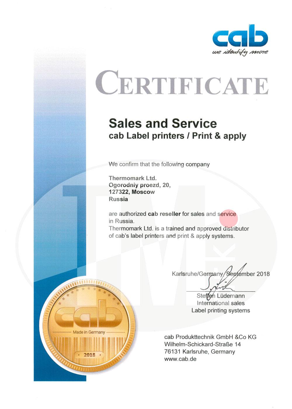 Сертификат дистрибьютора cab