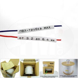 трубка ПВХ производства MAX