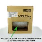 ПВХ-трубка MAX для печати кембриков