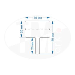 Всепогодные Т флажки 20х30 мм