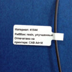 Складные флажки 106х20 мм Тмарк-ФНТ