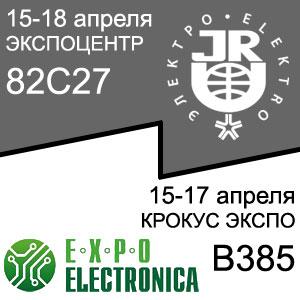 Электро и Экспоэлектроника