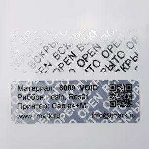 Пломба наклейка OPEN ВСКРЫТО серебристая матовая 6009