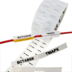 Вставки ярлычки ТМАРК135