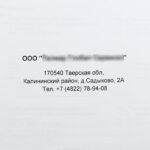 Фирменные этикетки 20*60 мм с печатью