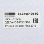 Этикетки 35*16 мм для маркировки готовой продукции