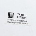 Этикетки 70*25 мм с надписью ЕАС