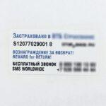 Этикетки 70*25 мм с фирменной маркировкой