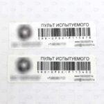 Этикетки 70*25 мм для маркировки продукции