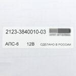 Этикетки 80*25 мм для маркировки продукции