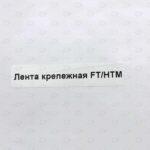 Готовые этикетки 10*60 мм для маркировки оборудования