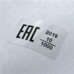 Готовые этикетки 20*40 мм с заказной печатью EAC