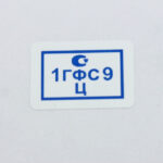 Готовые этикетки 10*20 мм с заказной печатью