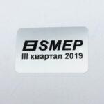 Готовые этикетки 20*40 мм с логотипом