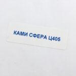 Этикетки 60*20 мм для маркировки упаковки