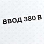 Этикетки 240*40 мм из белого полиэстера с текстом
