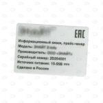 Этикетки 58*40 для маркировки продукции