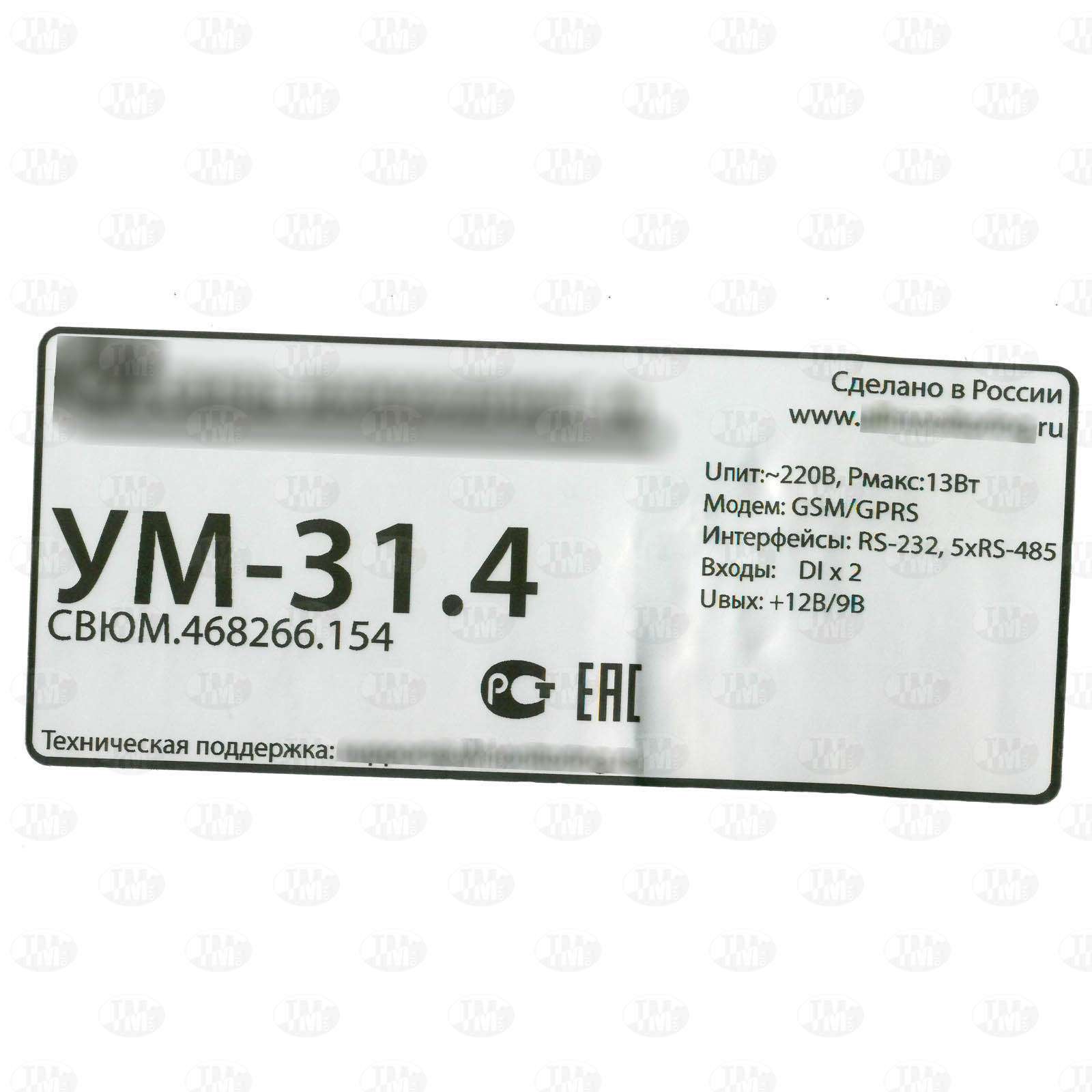Этикетки 62*145 мм для электроприборов