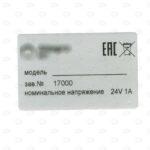 Этикетки 70*45 для маркировки комплектов