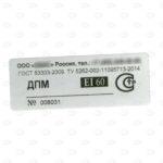 Этикетки 80*30 для маркировки электроприборов