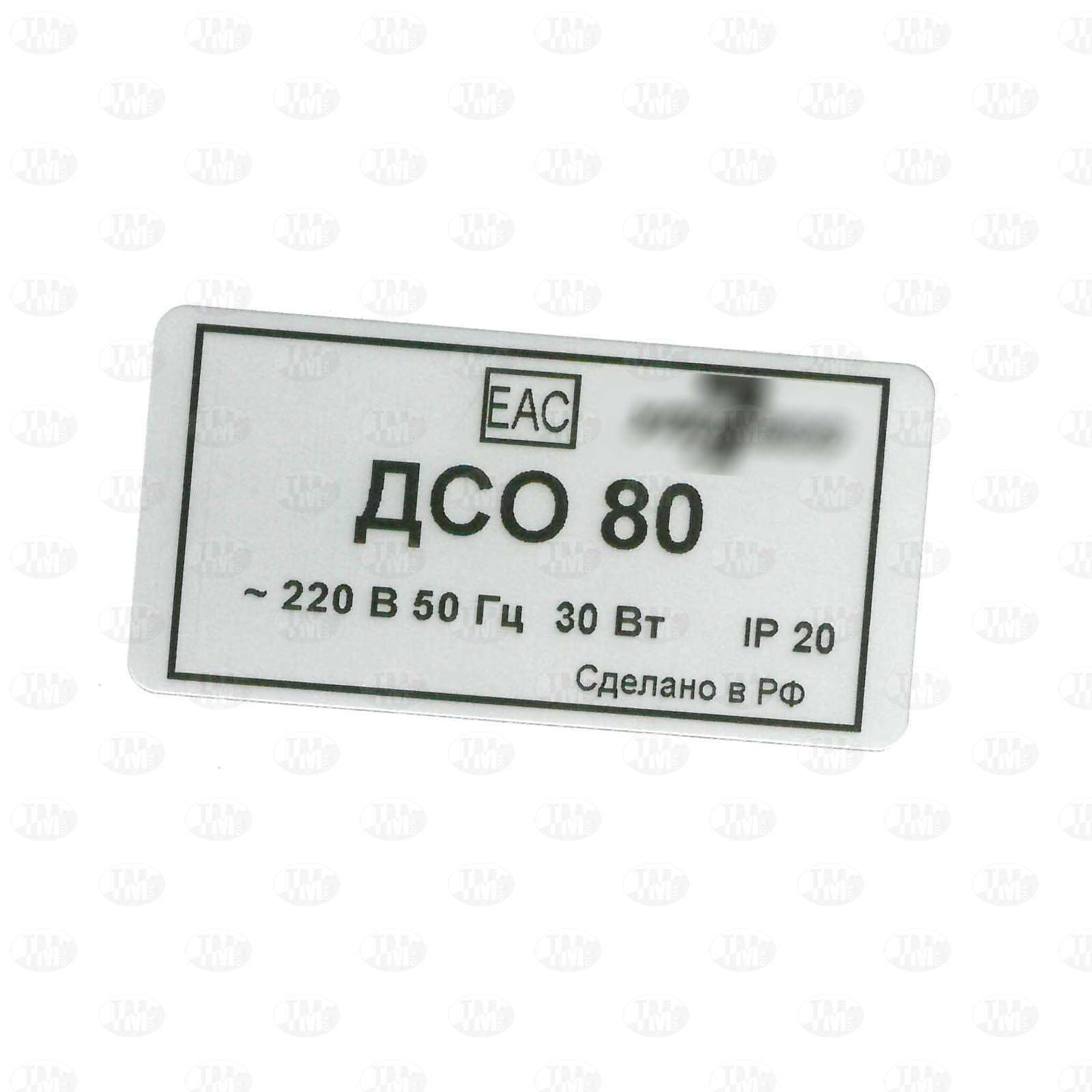 Этикетки 50*25 мм для оборудования