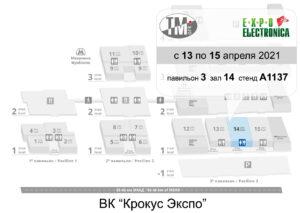 Расположение павильонов Крокус-Экспо на Экспоэлектроника 2021