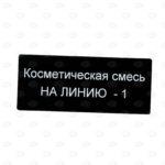 Этикетки 120*50 мм косметическая смесь