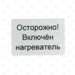 Этикетки 100*150 мм для безопасности