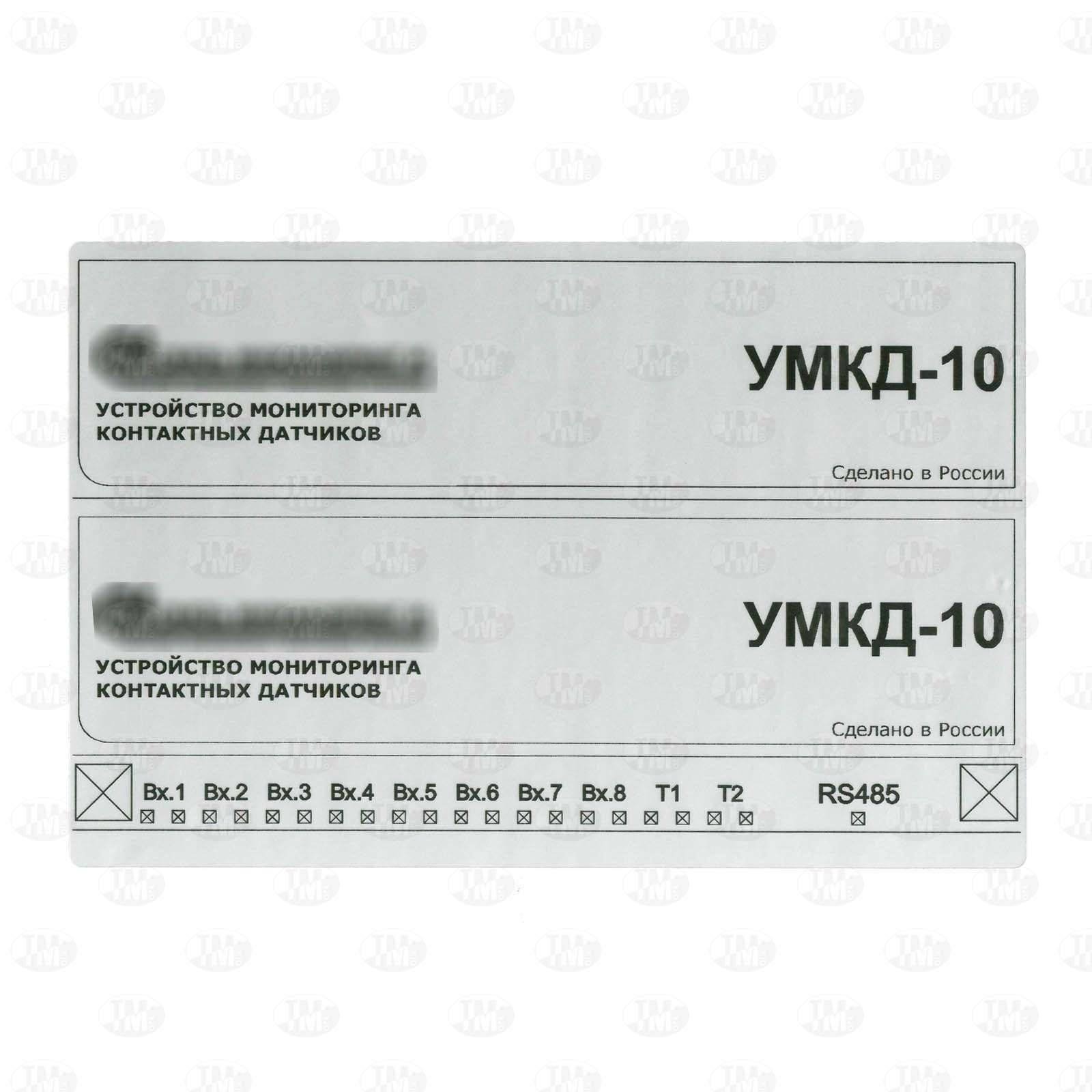 Этикетки 100*150 мм для контактных датчиков