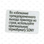 Этикетки 40*27 мм информационные