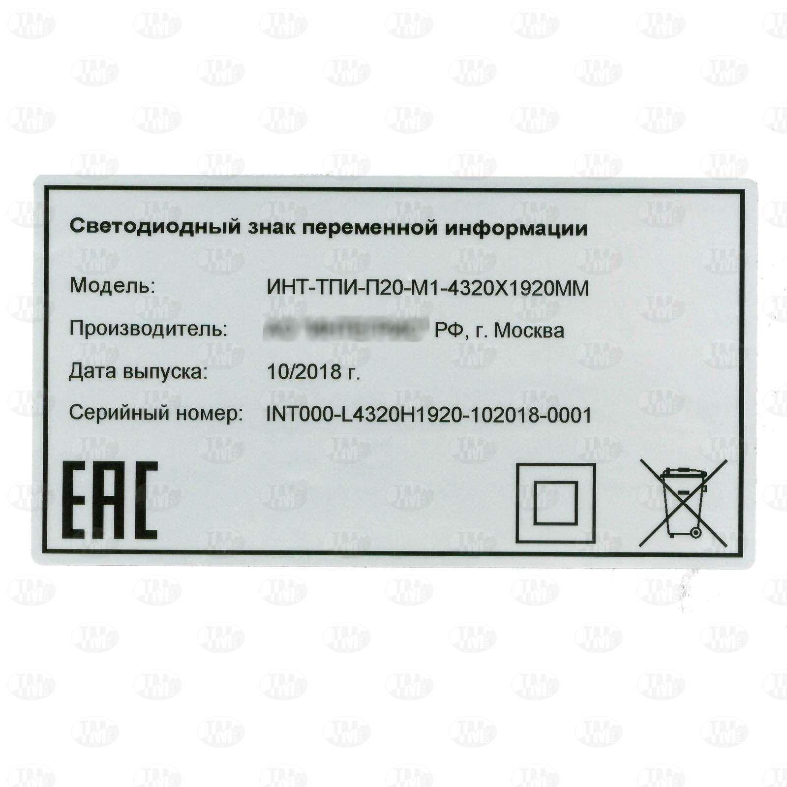 Этикетки 65*120 мм с маркировкой