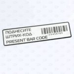 Этикетки 80*20 мм для банковского оборудования