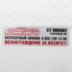 Этикетки с цветной печатью с логотипом