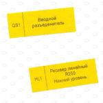 Этикетки 51*20 мм для оборудования