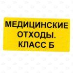 Этикетки 200*106 мм для медицинских отходов
