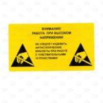 Знаки безопасности 100*180 мм высокое напряжение