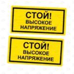 Знаки безопасности 100*50 мм для электрощитков