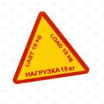 Знаки безопасности 46,3*40,8 мм с обозначением нагрузки