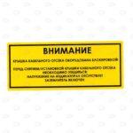 Знаки безопасности 60*145 мм информационные