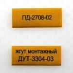 Термоусадочный маркер FTTM 9,5*4,8 L 40 мм