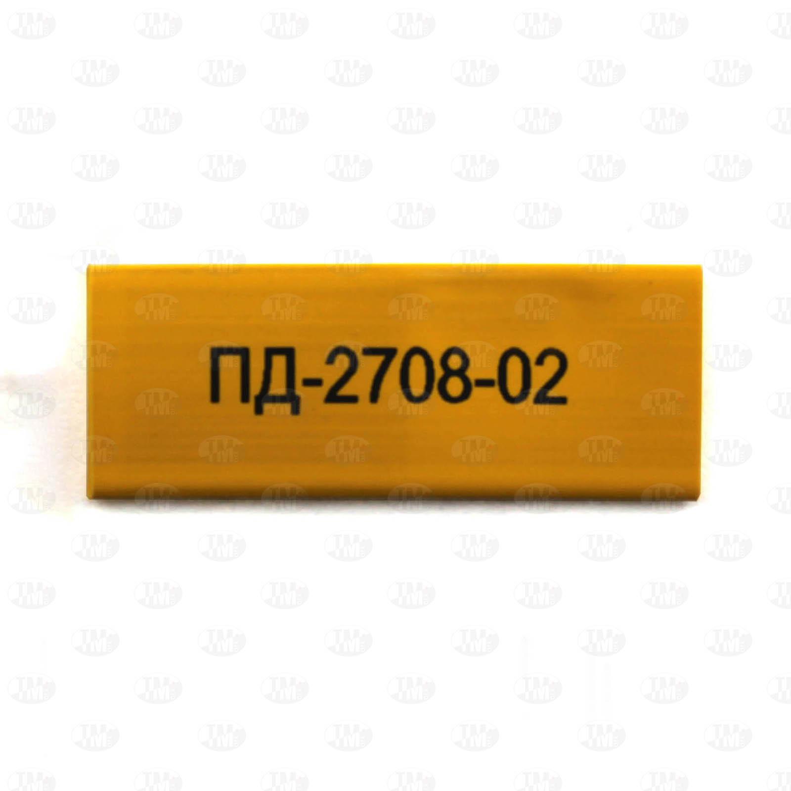 Термоусадочный маркер FTTM 9,5*4,8 мм