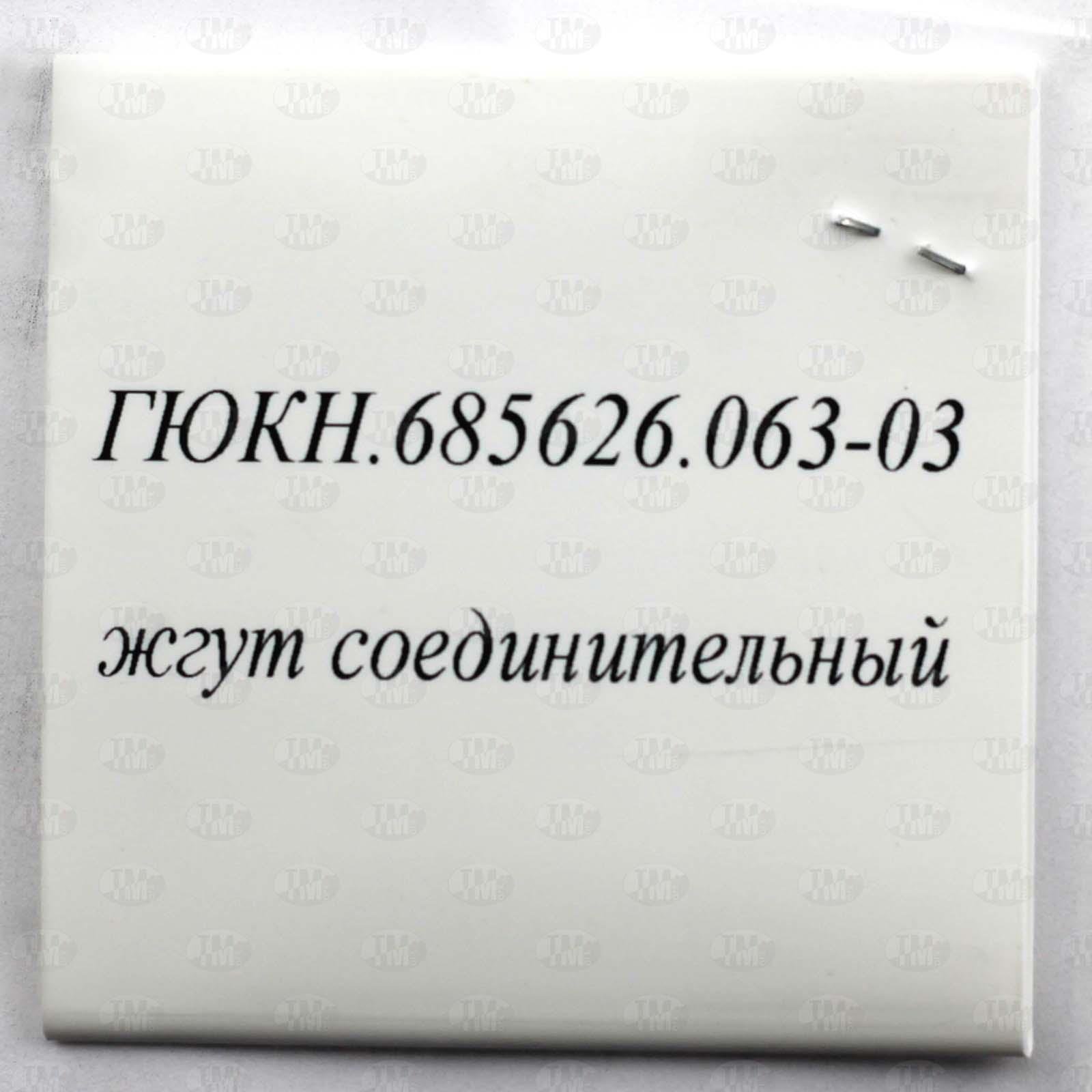 Термоусадочный маркер FTTM 38*19,0 мм L 60 мм