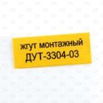 Термоусадочный маркер FTTM 9,5*4,8 мм L 40 мм