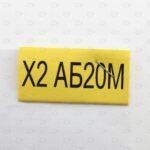 Термоусаживаемый маркер MTSR 12,7*4,0 мм L 35 мм