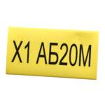 Термоусаживаемый маркер MTSR 19*60 мм L 58 мм