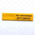 Термоусаживаемый маркер FTTM 9,5*4,8 мм L 40 мм