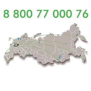 8 (800) 77-000-76 — наш бесплатный номер